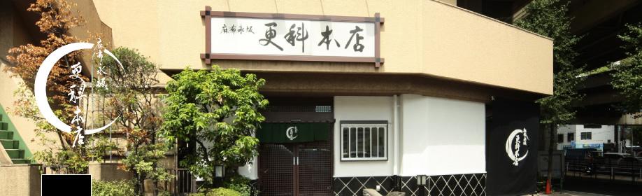 株式会社麻布永坂更科本店>